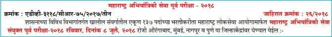 MPSC Recruitment - महाराष्ट्र राज्य लोकसेवा भरती