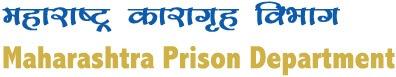 Maharashtra Prison Department Recruitment -महाराष्ट्र कारागृह विभाग