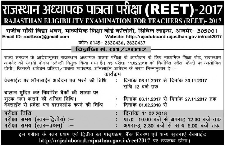 REET Result Level 1 rajeduboard.rajasthan.gov.in