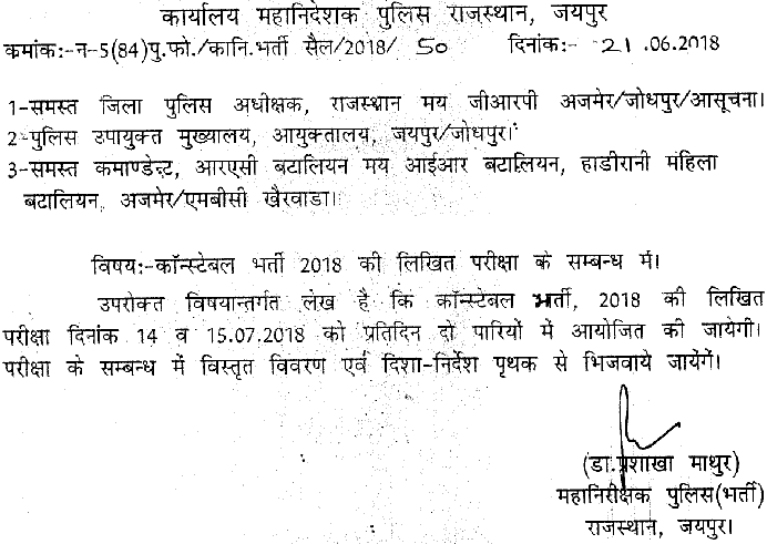 Rajasthan-Police-Constable-New-Exam-Date-2018