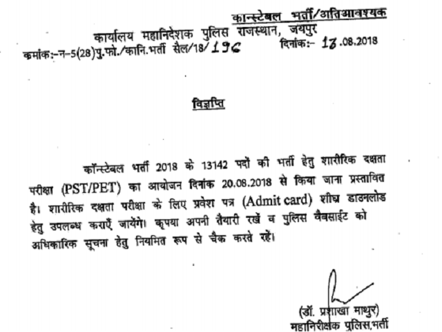 Rajasthan_Police Constable_PET_Exam_2018_notice