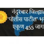 nandurbar Police Patil recruitment 2018 Bharti