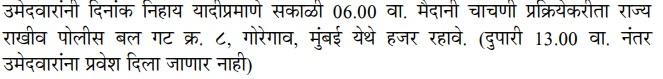 महाराष्ट्र राज्य सुरक्षा महामंडळ भरती mumbai maharashtra गोरेगांव