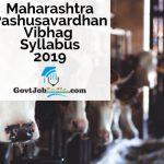 Maharashtra Pashusavardhan Vibhag Exam pattern